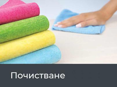 Почистване и баня
