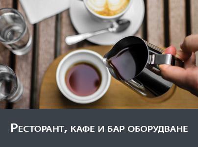 Ресторант, кафе и бар оборудване