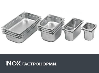 Inox Гастронорми